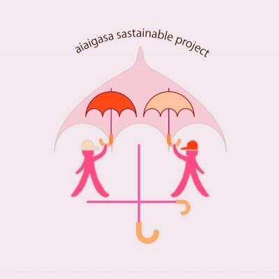 【企業様窓口】相愛傘プロジェクト支援
