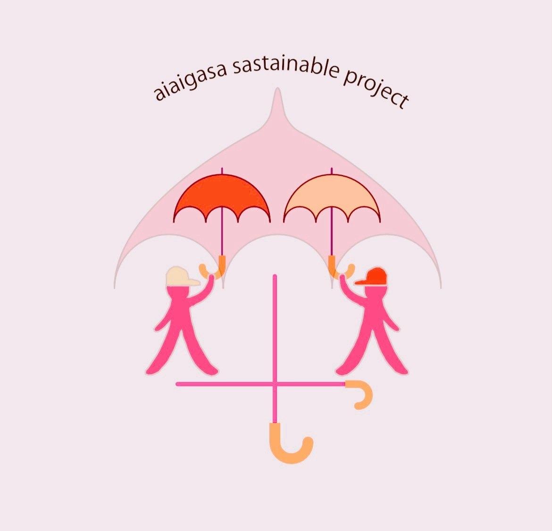 【企業様窓口】相愛傘プロジェクト支援のイメージその1