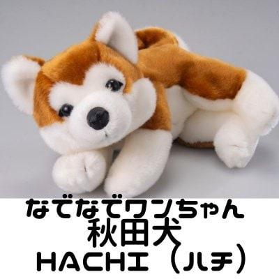 ぬいぐるみ なでなでワンちゃん秋田犬HACHI