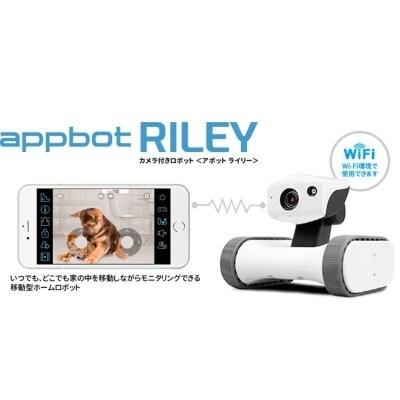 スマートホームロボット アボットライリー