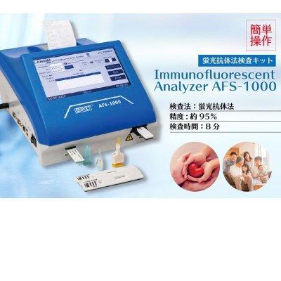 専門知識不要!誰でも簡単に操作可能!抗体検査機器 AFS−1000