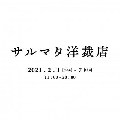 ②サルマタ洋裁店 2月6日 12:30〜14:00
