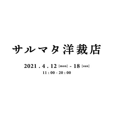 (30) サルマタ洋裁店 4月17日 18:30〜20:00