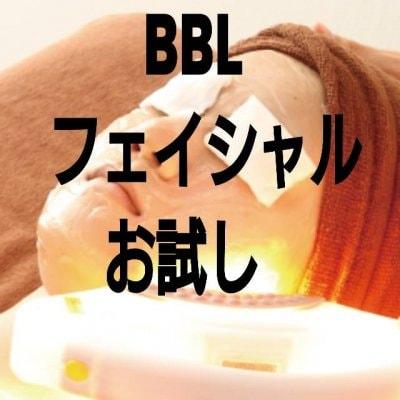 BBLフェイシャル体験