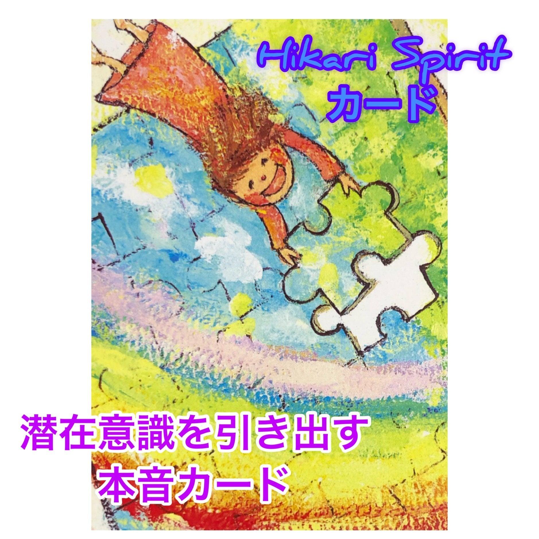 60分 Hikari スピリットカードセッションのイメージその1