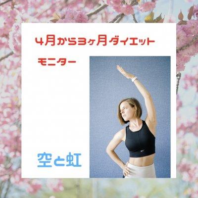4月から開始3名限定 ダイエットカウンセリング モニター3ヶ月コース