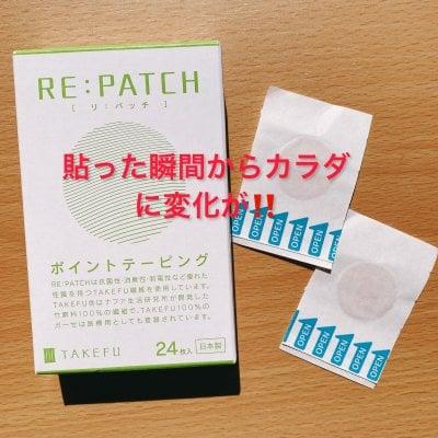 TAKEFU・RE:PACHI/店頭販売ポイントテーピング