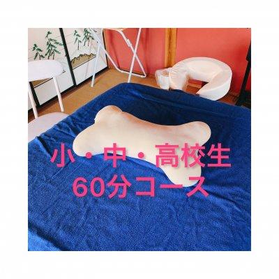 小・中・高校生コース60分