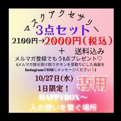 10/27 オンライン専用 happybox オシャレになるマスクアクセサリー