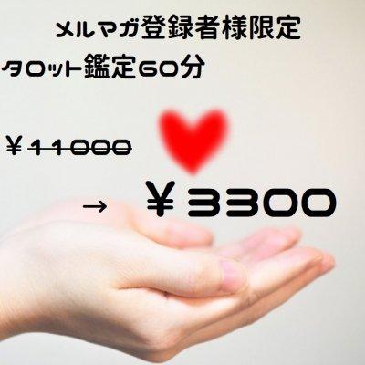 【メルマガ登録者様限定】⭐ZOOMでタロット鑑定60分 11000円→3300円(税込)⭐ 仕事、恋愛、相手の気持ち、二者択一などお悩みをスッキリさせます【70%OFF】