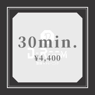 30分チケット/整体orトレーニング