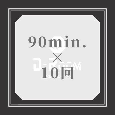 回数券/90分×10回