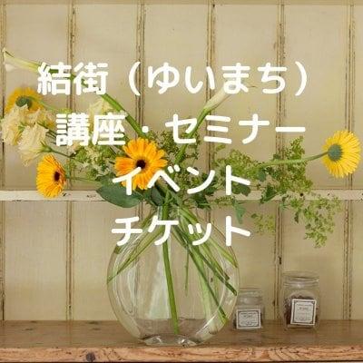 2/23 10時〜 巣ごもりストレス解消セラピー講座