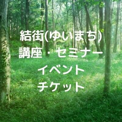 森の香り・里の香りエッセンス2Day講座・4月 いまだけポイント2倍
