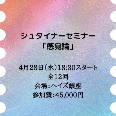 シュタイナーセミナー「感覚論」全12回(月1)