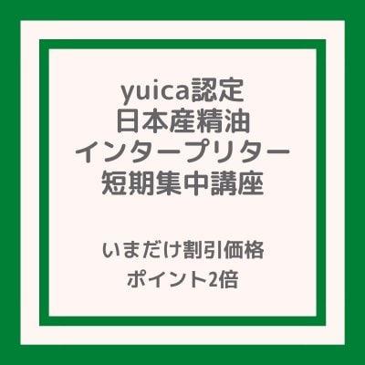yuica認定日本産精油インタープリター短期集中講座