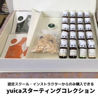 日本産精油yuicaスターティングコレクション