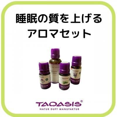 睡眠の質を上げる精油(アロマ)4本セット
