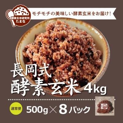 500g ×8パック長岡式酵素玄米