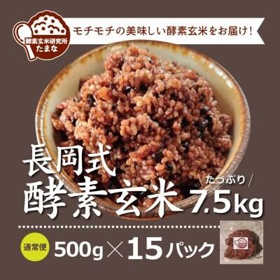 500g ×15パック長岡式酵素玄米