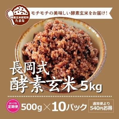 [定期便]500g ×10パック長岡式酵素玄米