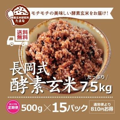 [定期便][送料無料]500g ×15パック長岡式酵素玄米