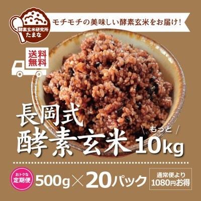 [定期便][送料無料]500g ×20パック長岡式酵素玄米