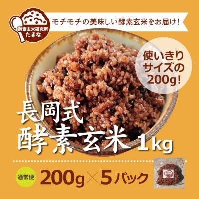 使いきりサイズ【200g×5パック】長岡式酵素玄米