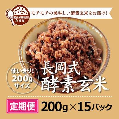 [定期便]200g ×15パック長岡式酵素玄米