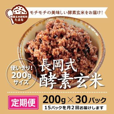 [定期便]200g ×30パック長岡式酵素玄米(毎月2回お届け)