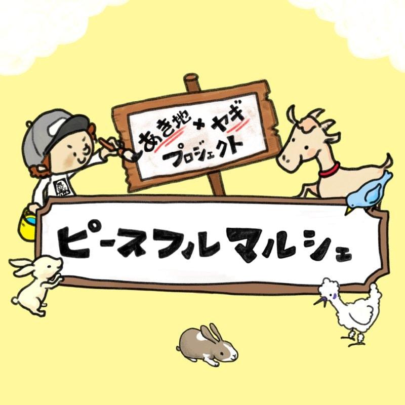 【ピースフルマルシェ・空き地活用プロジェクト!】ヤギとやきいも焼き芋を食べる会のイメージその1