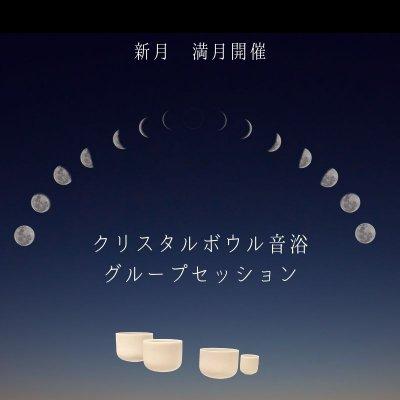 新月・満月 クリスタルボウル 音浴グループセッション