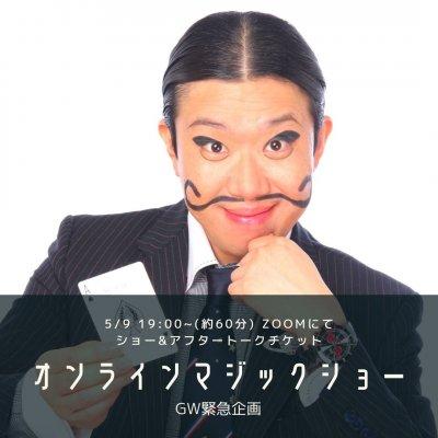 ムッシュピエールGW特別オンラインマジックショー(ショー&アフタートーク)