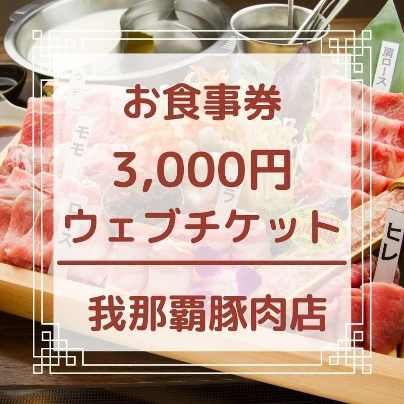 【現地払い専用】3,000円お食事券/お買い物で使えちゃうポイントが貯まりお得ですのイメージその1
