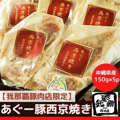 あぐー豚西京焼き(150g×5p)