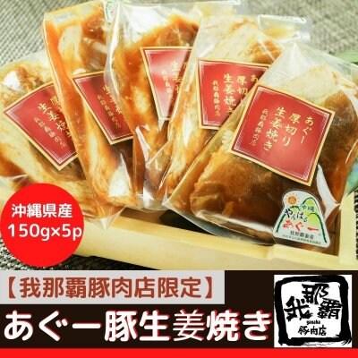 あぐー豚厚切り生姜焼き(150g×5p)