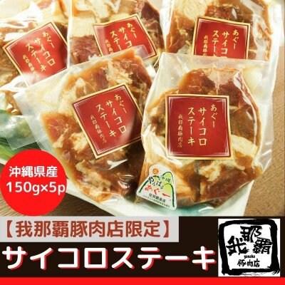 あぐー豚サイコロステーキ(150g×5p)