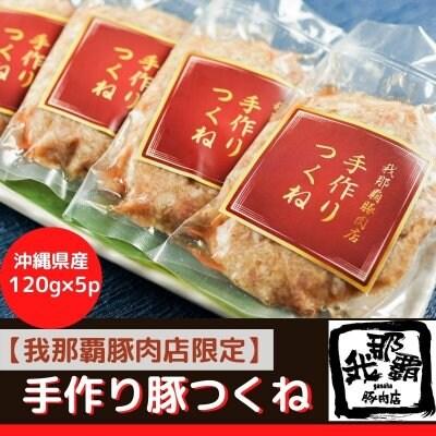 手作り豚つくね(120g×5p)