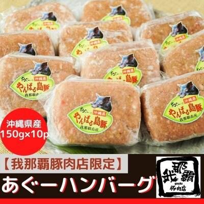 あぐー豚ハンバーグ(150g×10p)