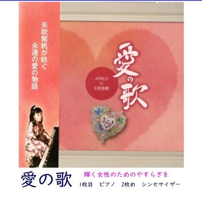 愛の歌CD2枚組