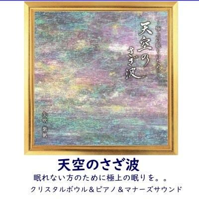 「天空のさざ波」CD