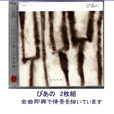 「ぴあの」CD