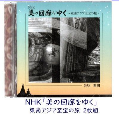 「NHK美の回廊をゆく」CD