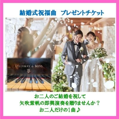 矢吹紫帆の結婚お祝いの即興曲のプレゼントチケット