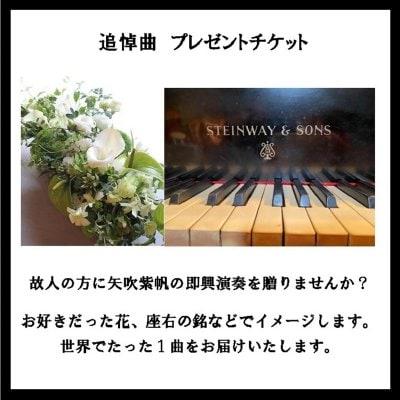 矢吹紫帆の追悼の即興曲のプレゼントチケット
