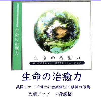 生命の治癒力CD