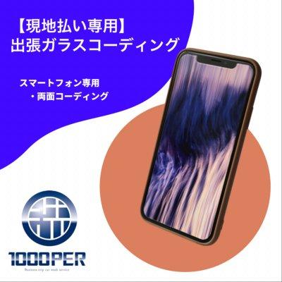 【現地払い専用】出張ガラスコーティング スマートフォン