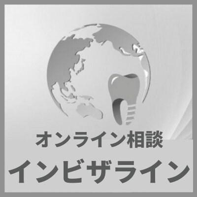 30分オンライン相談チケット(インビザライン/マウスピース矯正)