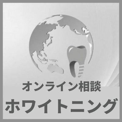 30分オンライン相談チケット(美容ホワイトニング)