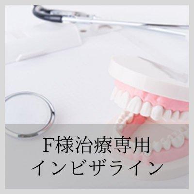 F様専用【インビザライン治療用】チケット